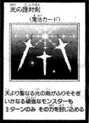 SwordsofRevealingLight-JP-Manga-GX