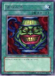 PotofGreed-DL2-JP-R