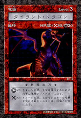 TyrantDragonB7-DDM-JP