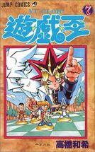 Yu-Gi-Oh! Vol 7 JP