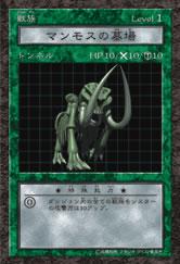 MammothGraveyardB3-DDM-JP