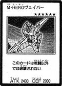MaskedHEROVapor-JP-Manga-GX