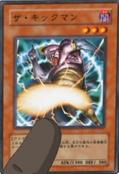TheKickMan-JP-Anime-5D