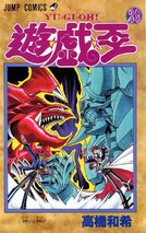 YugiohOriginalManga-VOL29-JP2