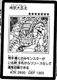 HundredFootedHorror-JP-Manga-5D