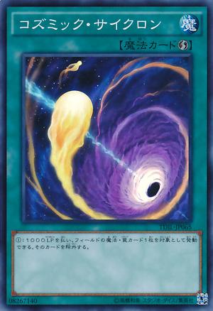 cosmic cyclone