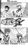 YuGiOh!GXChapter047