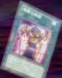 NightmareBinding-JP-Anime-DM