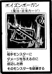 PoisonCrossbow-JP-Manga-R