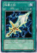 LightningBlade-DL3-JP-C