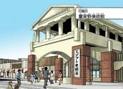 Domino City Museum - manga