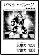 PuppetRook-JP-Manga-R