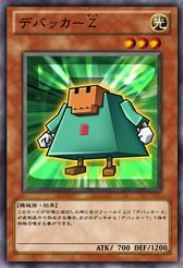 DebuggerZ-JP-Anime-ZX