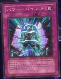 PowerBind-JP-Anime-5D