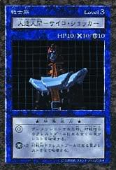 Jinzo-B5-DDM-JP