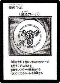 RoseShield-JP-Manga-5D