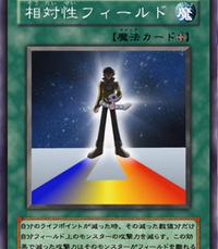 RelativityField-JP-Anime-GX