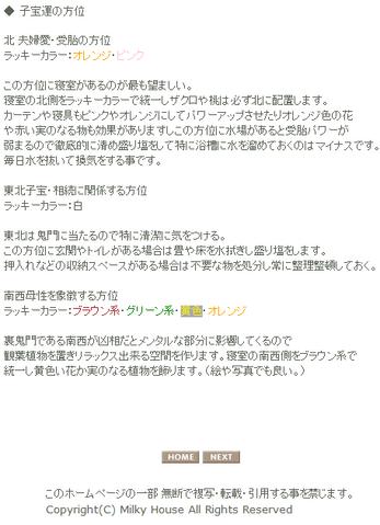File:Kodakara-FengShui (C)MilkyHouse.png