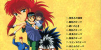 Yu Yu Hakusho: Original Soundtrack 1