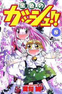 Cover8 jap