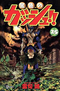 Cover25 jap