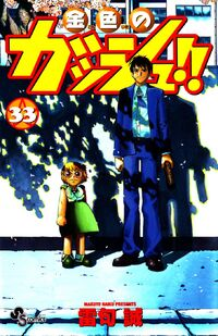 Cover33 jap
