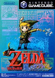 The Legend of Zelda - The Wind Waker (Japan)