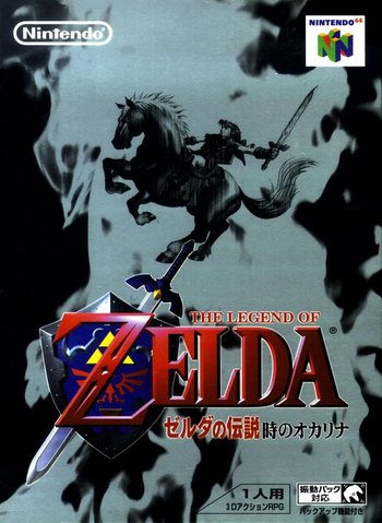 File:The Legend of Zelda - Ocarina of Time (Japan).png