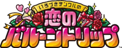 Color Changing Tingle's Love Balloon Trip Logo