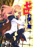 230px-ZnT novel01