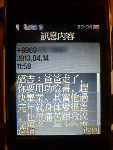 檔案:我爸的最後一面 簡訊 (1).JPG