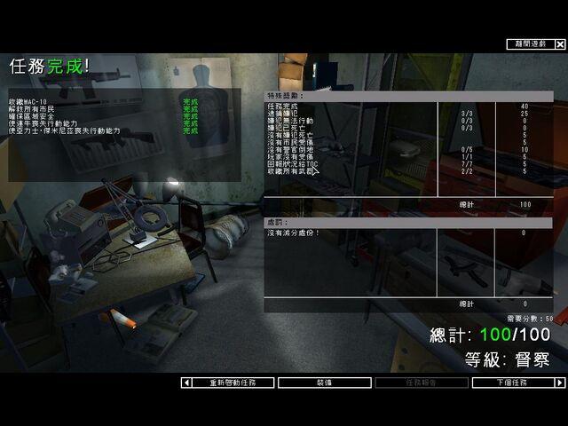 檔案:Swat4 mission result-perfect.jpg