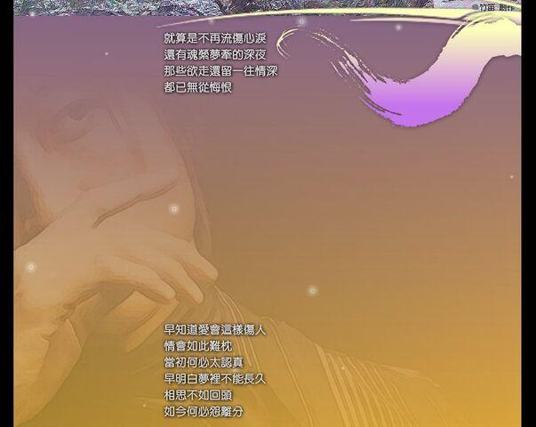 檔案:情難枕 - 8 3.jpg