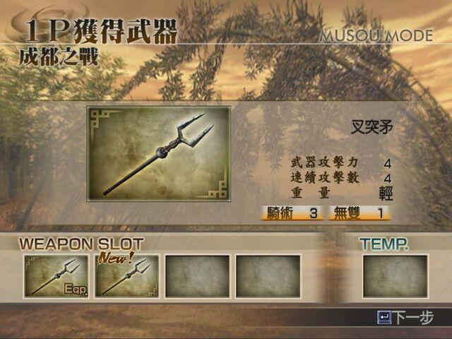檔案:真三國無雙4-結果3.jpg