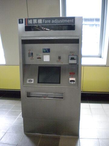 檔案:台灣高鐵-補票機2.JPG