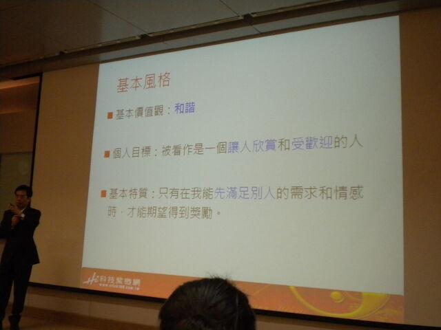 檔案:磨哲生講解-合作型基本風格.JPG