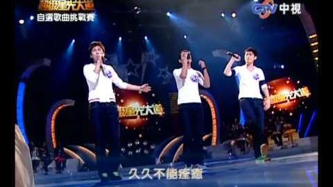 2009-11-27 超級星光大道 牟少帥 李廣博 蔣一帆 思念是一種病