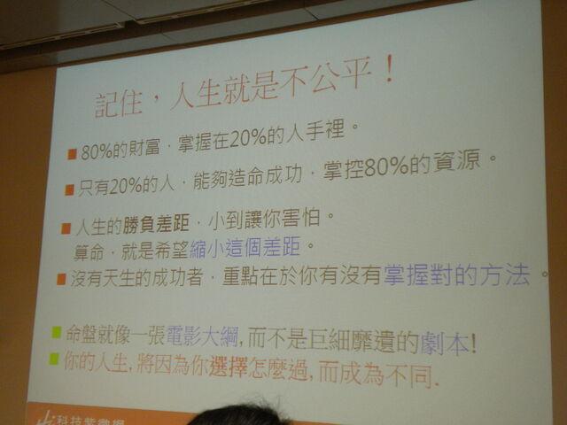檔案:磨哲生講解-記住,人生就是不公平!.JPG