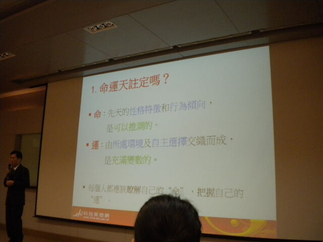 檔案:磨哲生老師講解-命運天註定?.JPG
