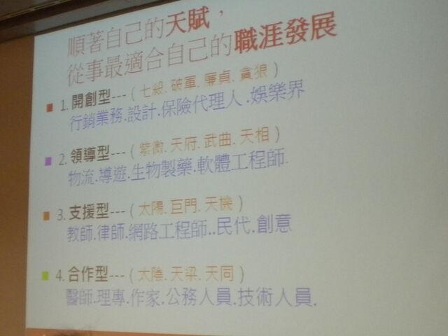 檔案:磨哲生講解-職涯發展.JPG