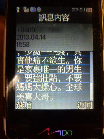 檔案:我爸的最後一面 簡訊 (3).JPG
