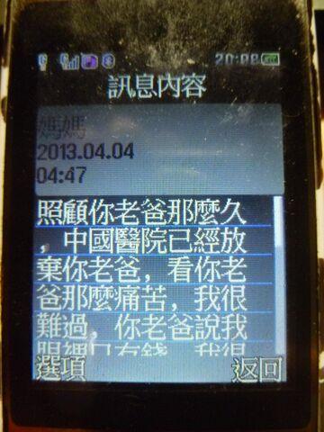 檔案:爸媽吵架之後的簡訊 (1).JPG