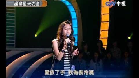 2009-12-18 超級星光大道 謝曉恩 原諒我