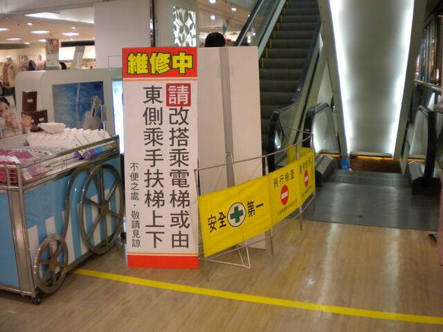 檔案:台南大遠百-維修的電扶梯.JPG