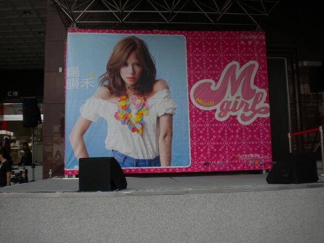檔案:M-girl.JPG