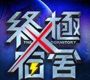 The X-Dormitory