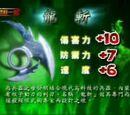 Dragon Slicer