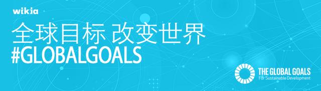 File:GlobalGoal BlogHeader zh.png