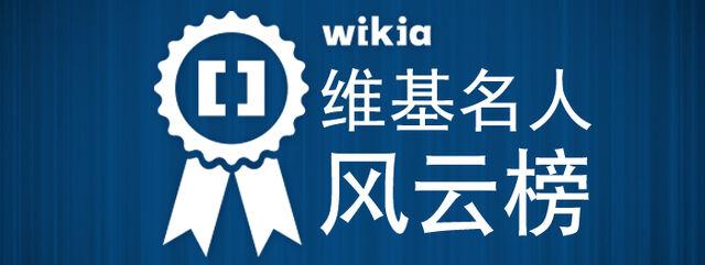 File:FeatWikian header2.jpg
