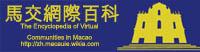 馬交網際百科徽標